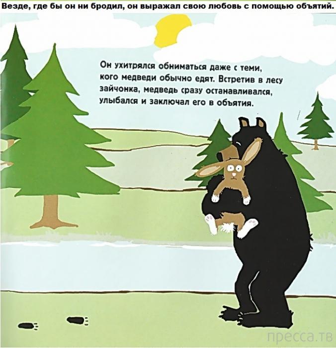 Для меня к чему снится медведь который тебя ест женщине цены такие, это