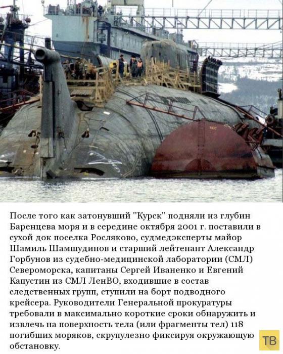 год когда утонула подводная лодка курск