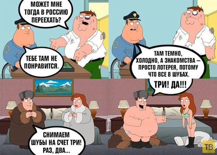 Гриффины комикс