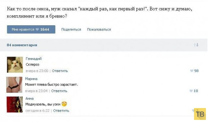 kommentarii-intimnaya-tema