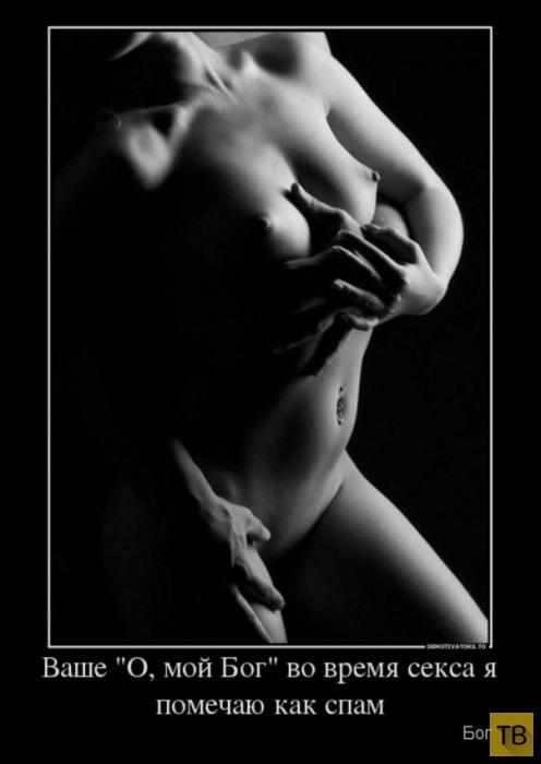 Демотиваторы секс черно белое