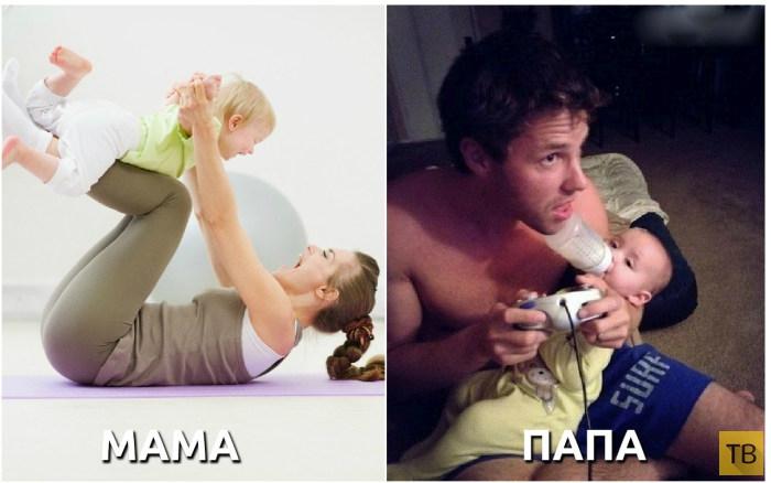 Разный подход к воспитанию детей у мамы и папы (15 фото) .