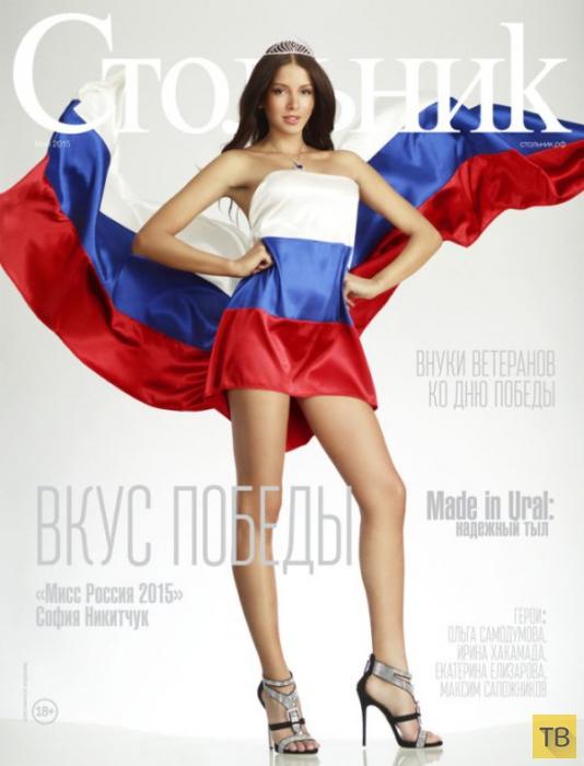 Скандал из-за фотосессии «Мисс России-2015» - Софии Никитчук (4 фото)