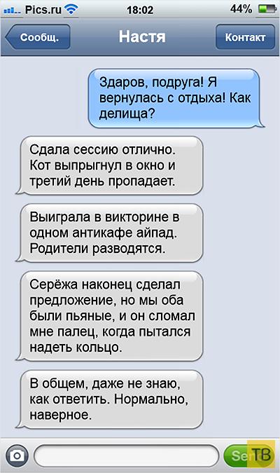 Поздравления по смс подруге 4