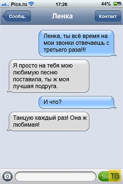 Юморное поздравление подруге смс