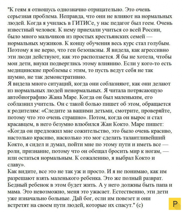 Российская актриса Ирина Алферова о геях и однополых браках (2 фото)