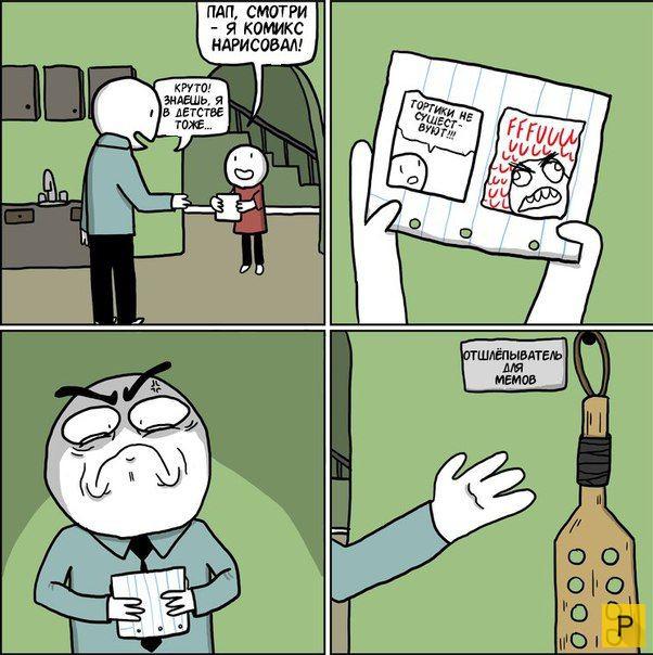 комиксы се