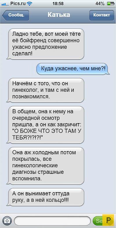Прикольные СМС-сообщения о самых идиотских попытках сделать предложение (10 фото)