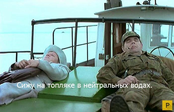 цитаты фильм особенности национальной рыбалки