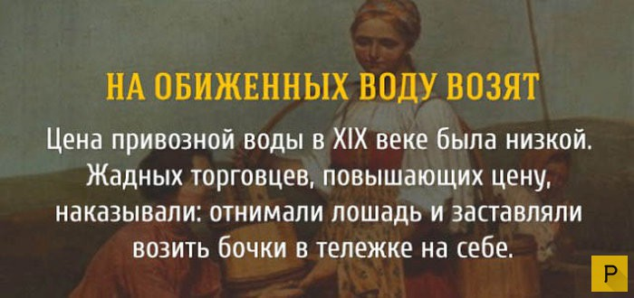 Участок на обиженных воду возят этимология России рубежом:
