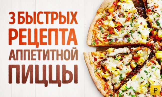 Топ 3: Рецепты пиццы - быстро и вкусно (4 фото)