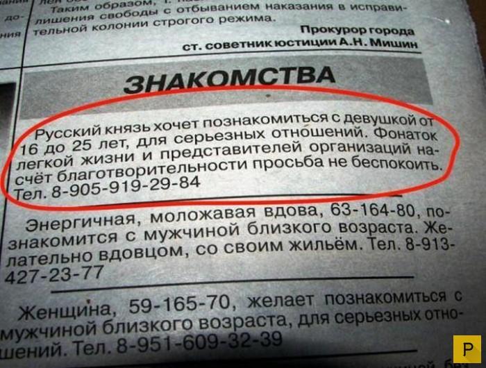объявления о знакомстве через газету