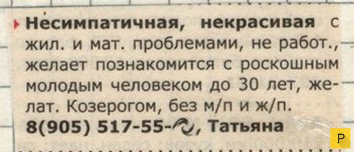 днепропетровск частные объявления о знакомстве
