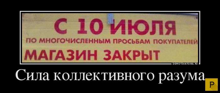 Демотиваторы от 19.07.2016 (41 фото)