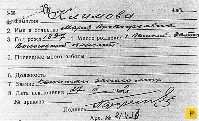 """Вся правда о """"Мурке"""" - Марусе Климовой (4 фото + видео)"""