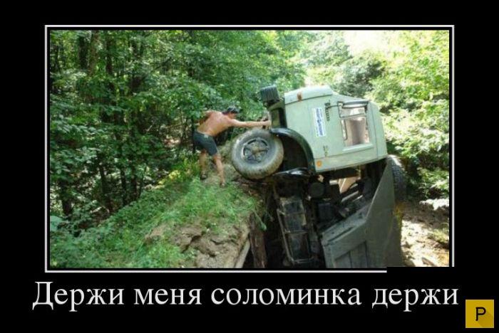 Демотиваторы от 02.09.2016 (49 фото)