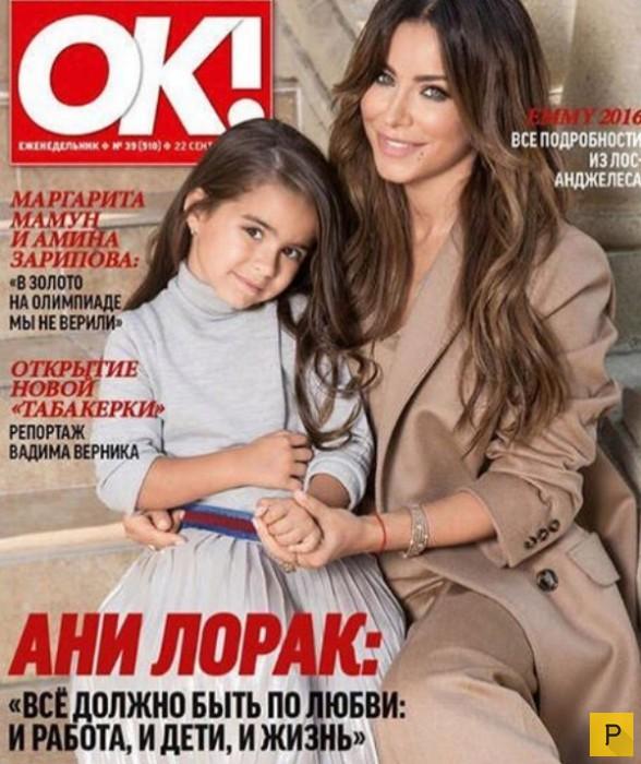 5-летняя дочь Ани Лорак (4 фото)