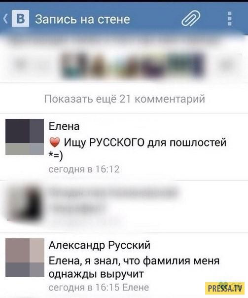 Порция смс приколов и смешных комментариев из социальных сетей (33 скриншота)