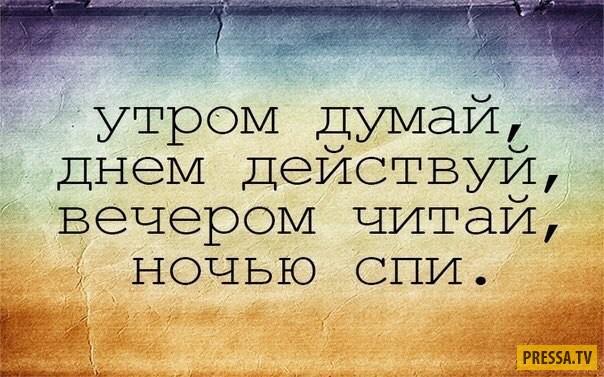 Цитаты как начать день