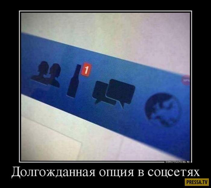Демотиваторы от 01.10.2016 (45 фото)