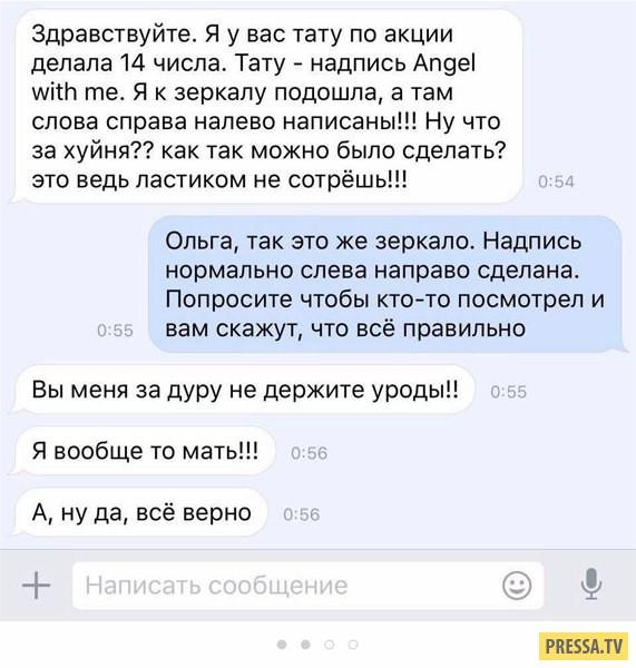 Смешные SMS диалоги и комментарии из социальных сетей (37 скриншотов)