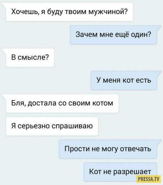 Смешные смс диалоги и лучшие комментарии (33 скриншота)