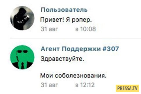 Смешные смс и прикольные комментарии из социальных сетей (32 скриншота)