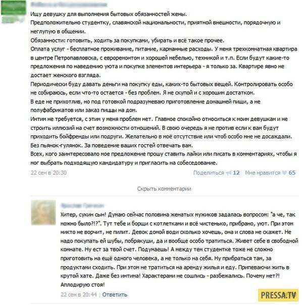 Смешные СМС-ки и прикольные комментарии (31 скриншот)