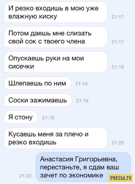 Смешные комментарии и смс диалоги ( 34 скриншота)
