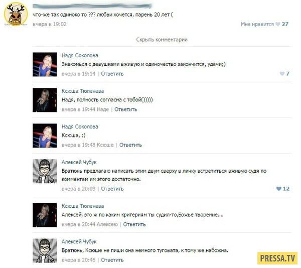 Смешные смс диалоги и прикольные комментарии из социальных сетей ( 31 скриншот)