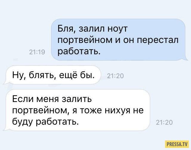 Смешные комментарии и СМС диалоги (32 скриншота)
