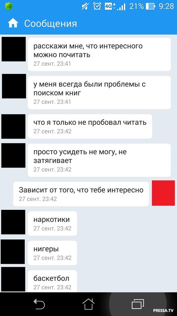 Смешные SMS диалоги и прикольные комментарии из социальных сетей (32 скриншота)