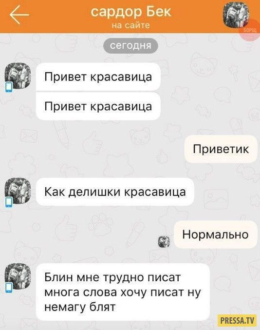 Смешные SMS диалоги и комментарии  (30 скриншотов)