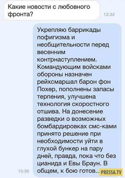 Смешные комментарии и СМС переписки (42 скриншота)