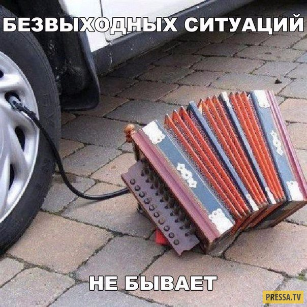 Автоприколы и ситуации в картинках (39 фото)
