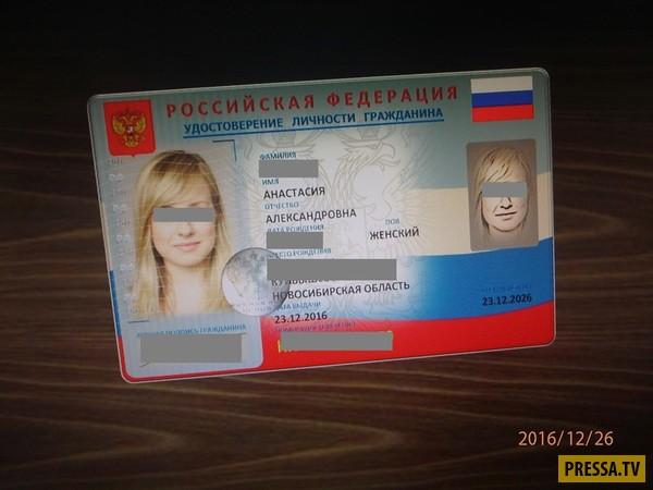 Новые удостоверения личности в РФ