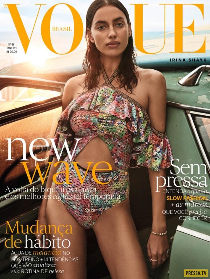 Беременная Ирина Шейк украсила обложку бразильского журнала Vogue (3 фото)