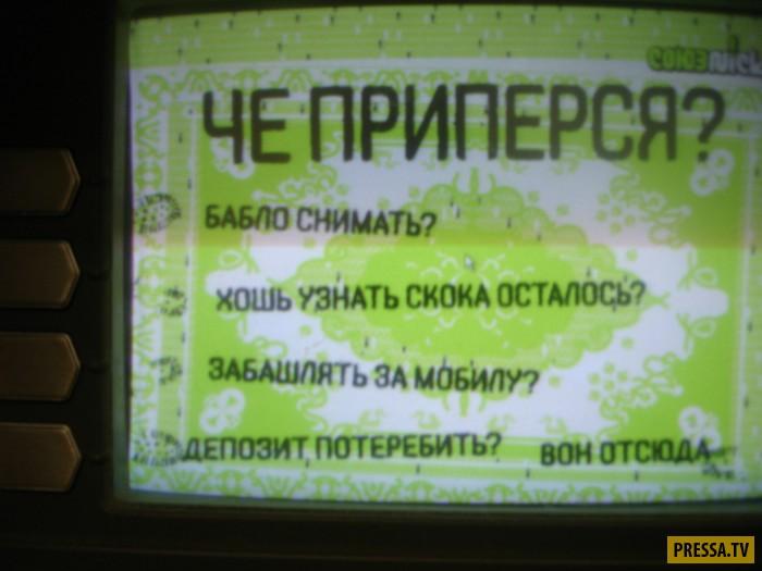 Веселенький банкомат (8 фото)