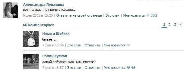 Смешные комментарии и СМС диалоги (37 скриншотов)