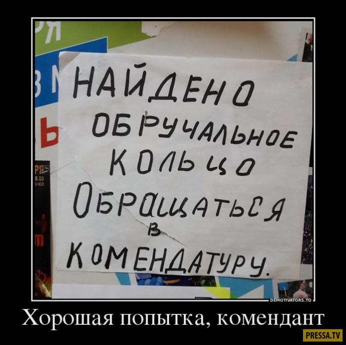 Демотиваторы от 30.12.2016 (51 фото)