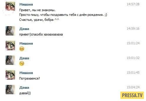 Смешные смс и комментарии из социальных сетей (43 скриншота)