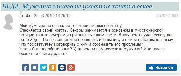 (18+) Проблемы, обсуждаемые на женских сайтах