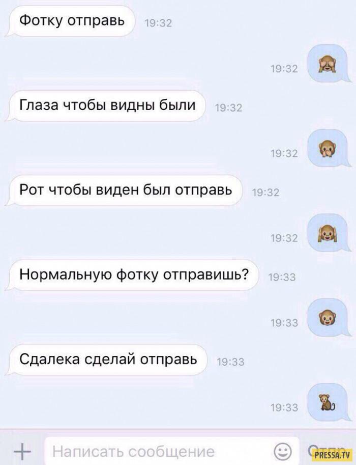 Смешные комментарии из социальных сетей и sms диалоги (33 скриншота)