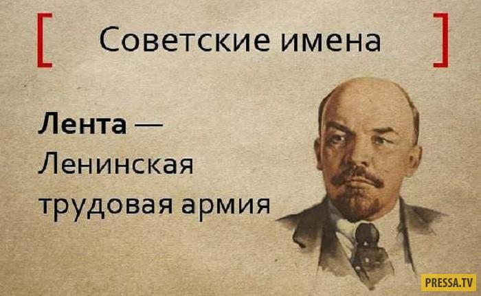 Самые странные и необычные имена советских детей  (5 фото)