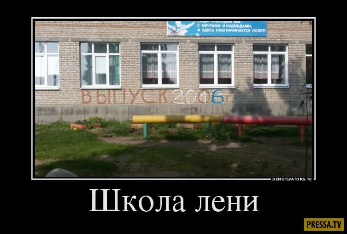 Демотиваторы от 11.01.2017 (50 фото)
