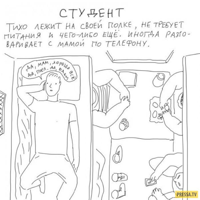 Забавные комиксы: Типичные попутчики в поезде (10 фото)