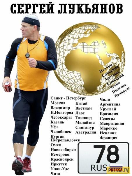 Сергей Лукьянов обошел всю Землю за 20 месяцев (6 фото)
