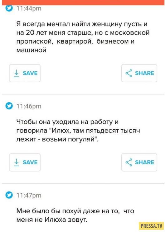 Смешные комментарии из социальных сетей (40 скриншотов)