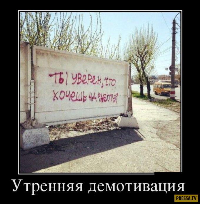 Демотиваторы от 09.02.2017 (47 фото)