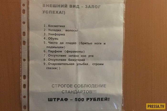 """Для """"жриц любви"""" московского борделя был разработан """"кодекс проститутки"""" (фото)"""
